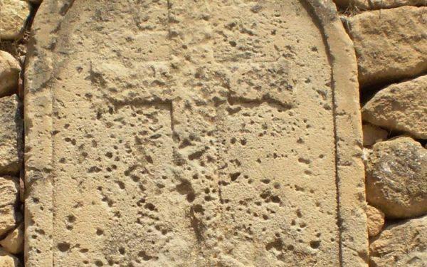 Las cruces de término de Elche de la Sierra